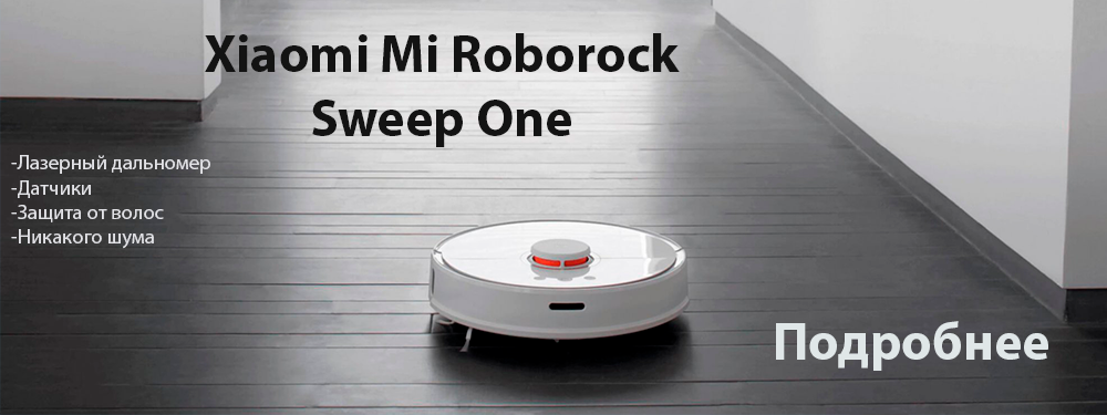 пылесос Xiaomi mo roborock Sweep One